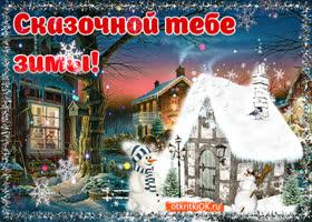 Картинка сказочной тебе зимы