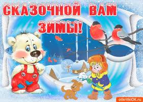 Картинка сказочной вам зимы