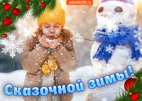Открытка сказочной зимы хочу вам пожелать