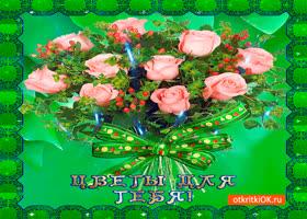 Картинка сказочные цветы для тебя