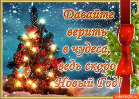 Открытка скоро новый год давайте верить в чудеса