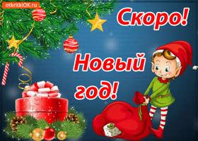 Картинка скоро новый год открытка