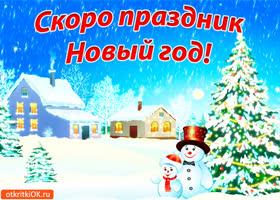 Открытка скоро праздник новый год!