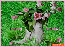 Открытка скоро весна любимая