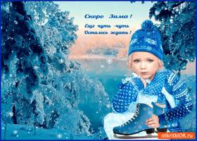 Картинка скоро зима