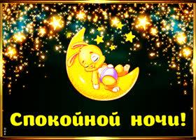 Картинка сладких снов, спокойной ночи я хочу тебе пожелать