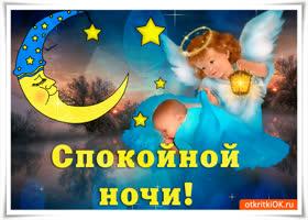 Открытка сладких снов тебе желаю