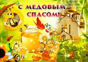 Открытка сладкого медового спаса