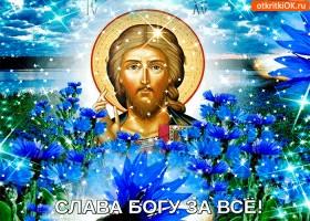 Открытка слава богу за всё