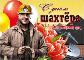 Открытка слава шахтерскому труду