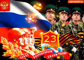 Открытка слава вооруженным силам россии