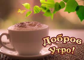 Открытка славная картинка доброе утро с кофе