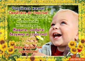 Открытка смейтесь от счастья и радуйтесь жизни
