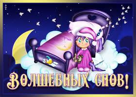 Картинка смешная картинка спокойной ночи