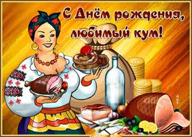 Картинка смешная открытка с днем рождения куму