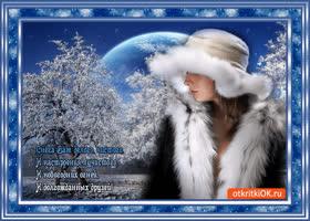 Открытка снега вам чистого