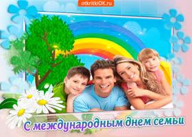 Картинка со счастливым праздником семьи