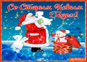 Картинка со старым новым годом открытка друзьям