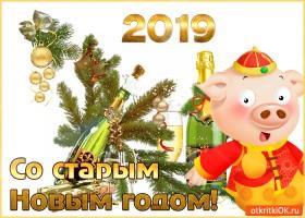 Картинка со старым новым 2018 годом открытка