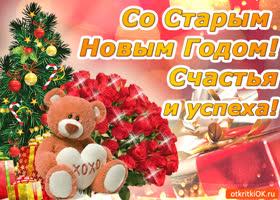 Открытка со старым новым годом желаю вам счастья