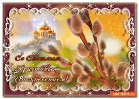 Картинка со светлым христовым воскресеньем