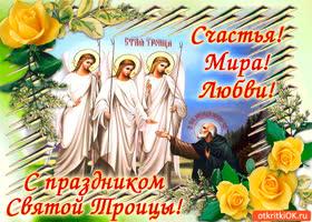 Картинка со светлой троицей - пусть будет рядом доброта
