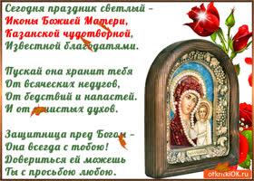 Открытка со светлым праздником иконы божией матери