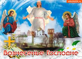 Открытка со светлым праздником вознесения господня поздравляю