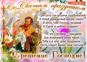 Открытка со святым праздником сретения
