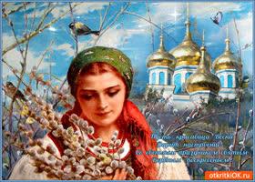 Открытка со святым праздником - вербное воскресенье