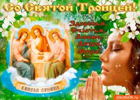 Картинка со святой троицей - мира и добра тебе