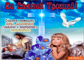Картинка со святой троицей - счастья, нежности и любви