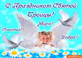 Открытка со святой троицы - счастья, мира и добра вам
