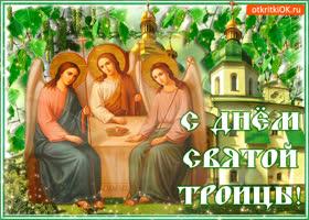Открытка со святой троицей поздравляю тебя