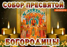 Открытка собор святой богородицы