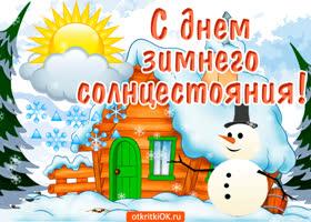 Открытка солнцестояния день зимний