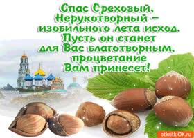 Открытка спас ореховый - процветания для вас принесёт
