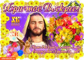 Картинка спасенья свет желаю всем, христос воскрес