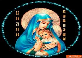 Картинка спаси и сохрани боже