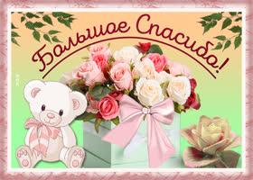 Открытка спасибо держи цветы