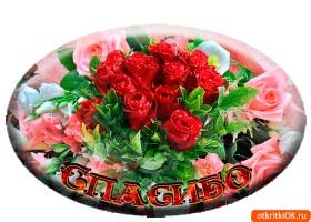 Открытка спасибо вот цветы