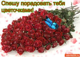 Открытка спешу порадовать тебя цветочками!