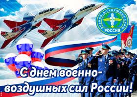 Картинка спешу поздравить с днем ввс россии