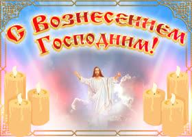 Открытка спешу поздравить с вознесением господним