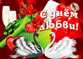 Открытка спешу поздравить тебя с днем любви