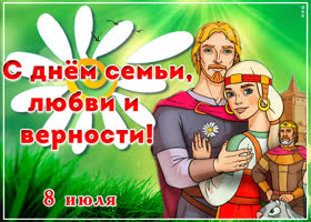 Открытка спешу поздравить тебя с днем семьи, любви и верности