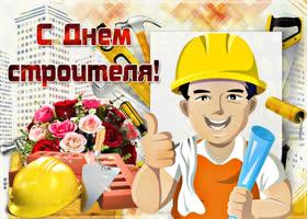 Открытка спешу поздравить тебя с днем строителя