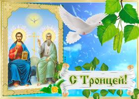 Открытка спешу поздравить тебя с троицей
