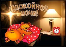 Картинка спокойной ночи и крепкого сна