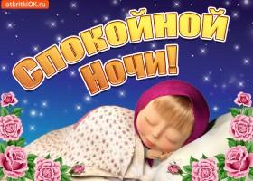 Открытка спокойной ночи приятных снов